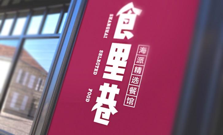 食里巷——海派精选餐馆